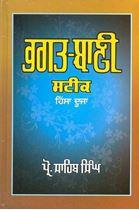 Picture of Bhagat Bani Steek – 2