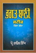 Picture of Bhagat Bani Steek – 3