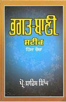 Picture of Bhagat Bani Steek –  4