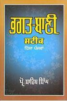 Picture of Bhagat Bani Steek –  5