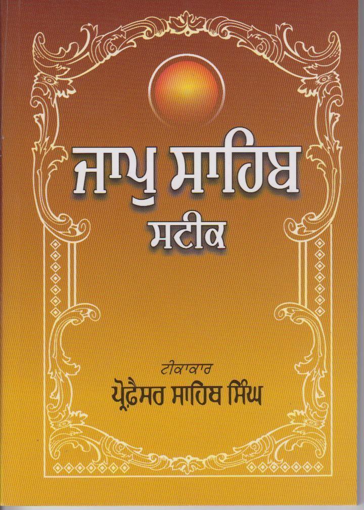 Jaap sahib pdf download | adjourned-maintaining. Cf.
