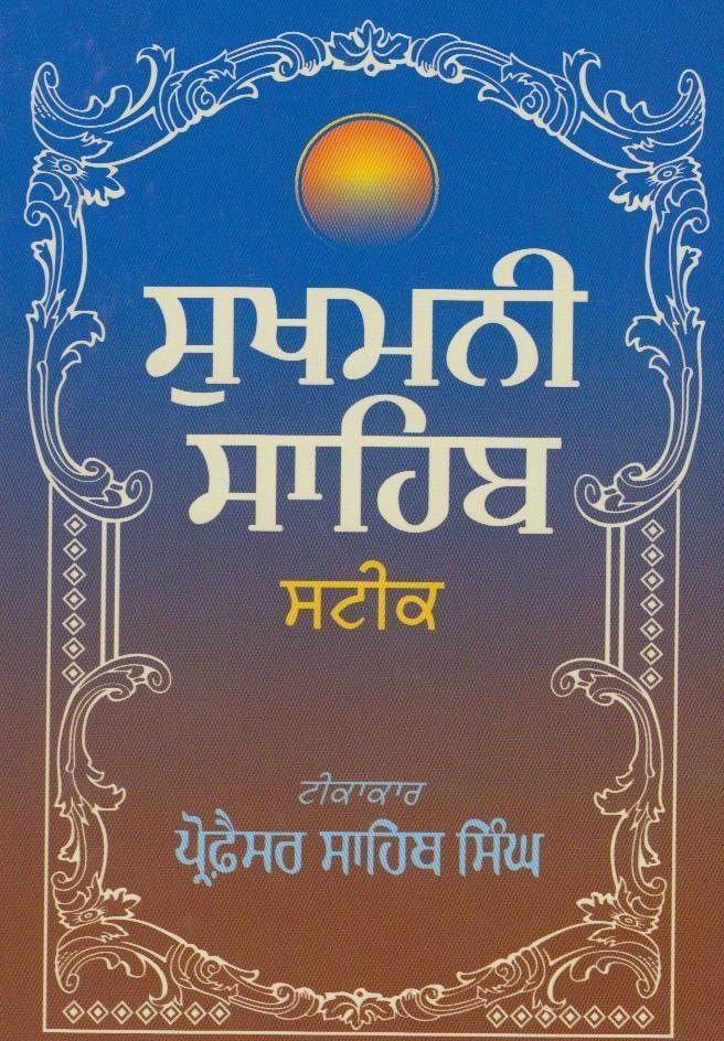 sukhmani sahib hindi translation pdf