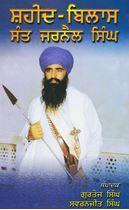 Picture of Shaheed Bilas Sant Jarnail Singh