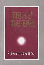 Picture of Dharam Te Sadachar