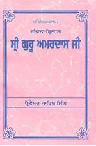 Picture of Jiwan Birtant Sri Guru Amardas Ji