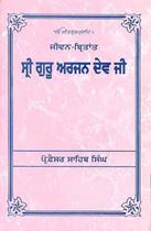 Picture of Jiwan Birtant Sri Guru Arjan Dev Ji