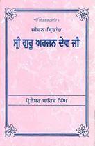 Picture of Jiwan Birtant Sri Guru Arjan Dev Ji