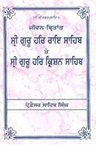 Picture of Jiwan Birtant Sri Guru Har Rai Sahib and Har Krishan Sahib Ji