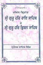Picture of Jiwan Birtant Sri Guru Har Rai Sahib and Har Krishan Sahib Ji
