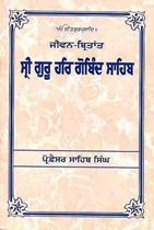 Picture of Jiwan Birtant Sri Guru Hargobind Sahib Ji