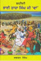 Picture of Shaheedi Bhai Tara Singh Ji 'Van'