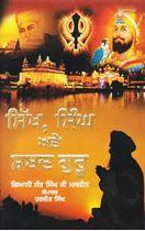 Picture of Sikh, Singh ate Shabad Guru