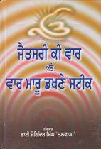 Picture of Jaitsari Ki Vaar Ate Vaar Maaru Dakhne Steek