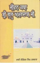 Picture of Jiwan Katha Sri Guru Amar Das Ji