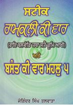 Picture of Ramkali Ki Var Ate Basant Ki Var Mahala 5 Steek
