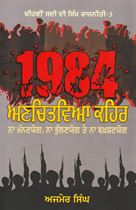 Picture of 1984 : Unchitviya Kehar