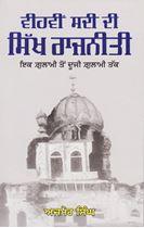 Picture of Vihvin Sadi Di Sikh Rajniti