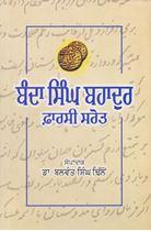 Picture of Banda Singh Bahadur : Farsi Sarot