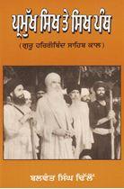 Picture of Pramukh Sikh Te Sikh Panth (Guru Har Gobind Sahib Kal)