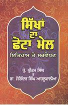 Picture of Sikhan Da Chhota Mel : Itihas Te Sarvekhan