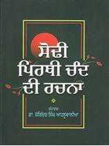 Picture of Sodhi Pirthi Chand Di Rachna