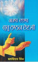 Picture of Kakar Dataar Guru Nanak Dev