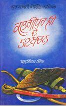 Picture of Kalgidhar Ji De 52 Bachan