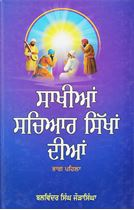 Picture of Sakhian Sachiar Sikhan Dian