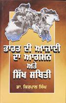 Picture of Bharat Di Azadi Da Agman Ate Sikh Sthiti