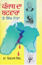 Picture of Punjab Da Batwara Te Sikh Neta
