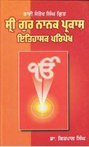 Picture of Sri Gur Nanak Prakash : Itihasak Pripekh