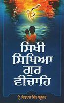 Picture of Sikhi Sikhya Gur Vichar
