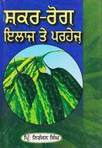 Picture of Shakar-Rog : ILaaj Te Parhez