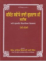 Picture of Kabitt Swaiye Bhai Gurdas Ji Steek (2 Vols.)