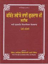 Picture of Kabitt Swaiye Bhai Gurdas Ji Steek (2 Vols.)