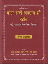 Picture of Varan Bhai Gurdas Ji Steek (2 vols.)