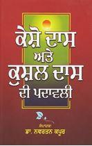 Picture of Kesho Das Ate Kushal Das Di Padavali