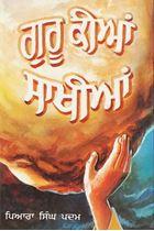 Picture of Guru Kian Sakhian
