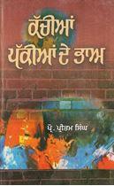 Picture of Kachian, Pakiyan De Bha (Vol. I)
