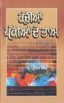 Picture of Kachian, Pakiyan De Bha (Vol. ll)
