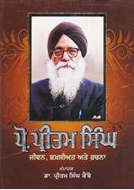 Picture of Prof. Pritam Singh: Jiwan, Shakhsiat Ate Rachna