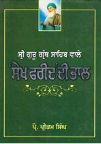 Picture of Sri Guru Granth Sahib Wale 'Sheikh Fareed Di Bhaal
