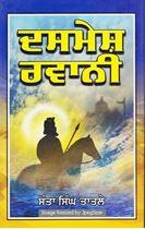 Picture of Dasmesh Ravani