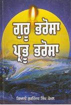 Picture of Guru Bharosa Prabhu Bharosa