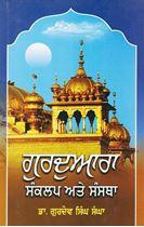 Picture of Gurdwara : Sankalap Ate Sanstha