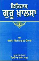Picture of Itihas Guru Khalsa