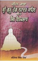 Picture of Jiwan Gatha Sri Guru Tegh Bahadur Sahib Ate Sikh Inqlab