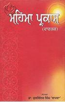 Picture of Mehma Prakash (Vartak)