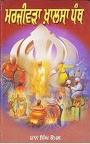 Picture of Marjiwara Khalsa Panth