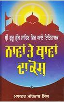 Picture of Sri Guru Granth Sahib Vich aaye Itihasik Navan Te Thavan Da Kosh